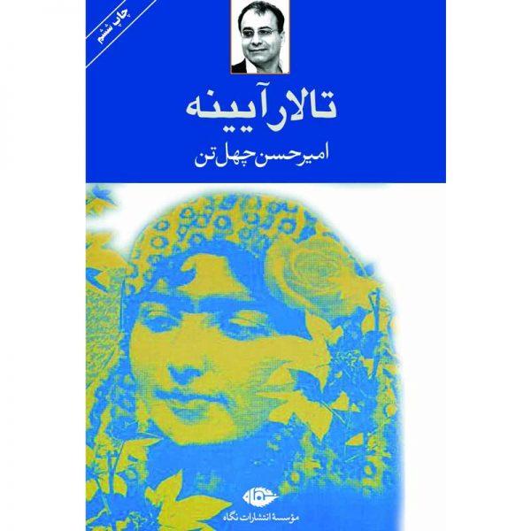 فروشگاه اینترنتی بُجـ شاپ تالار آیینه  امیرحسن چهلتن در نهم مهرماه 1335 در شهر تهران به دنیا آمد. «در خانوادهای دستبهدهن بزرگ میشود، در برخورد با هراسهای اجتماعی و فقر اقتصادی زخمی تازه برمیدارد.» (میرعابدینی، 1387، ص 464) شاگرد ممتاز رشتهی ریاضی که شعر میگفت و از دوستی که پدرش کتابفروشی داشت کتاب قرض میگرفت. در هجدهسالگی برای ادامهی تحصیل در رشتهی مهندسی برق وارد دانشگاه شد و در دوران دانشجویی دو مجموعه داستان کوتاه منتشر کرد: صیغه(1355) و دخیل بر پنجرهی فولاد (1357). محصولات