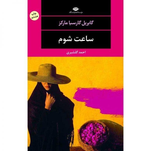 فروشگاه اینترنتی بُجـ شاپ ساعت شوم «ساعت شوم» از جمله آثار معروف گابریل گارسیا مارکز است ین رمان از جمله آثار شاخص مارکز است که به محض انتشار در سال ۱۹۶۱ میلادی جایزه ادبی کلمبیا را نصیب نویسنده آن گابریل گارسیا مارکز کرد. محصولات