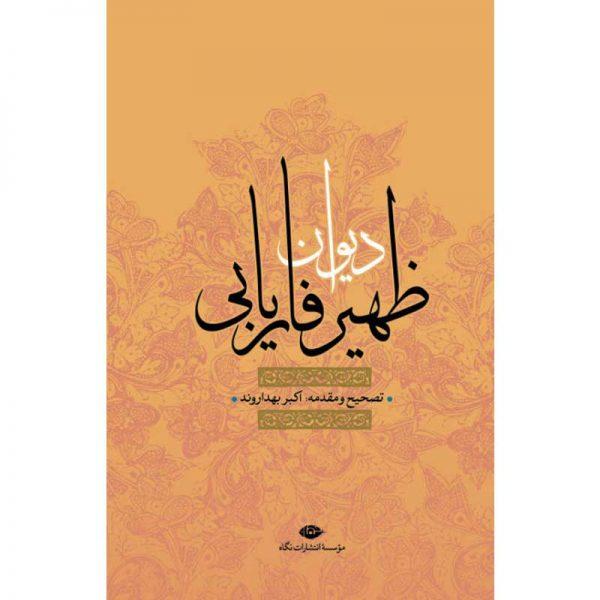 فروشگاه اینترنتی بُجـ شاپ دیوان ظهیر فاریابی دیوان طاهر بن محمد ظهیر فاریابی به تصحیح و مقدمه اکبر بهداروند، اشعار فارسی قرن 6ق است. ظهیر فاریابى از شاعران بزرگ خراسان و گویندگان بهنام قرن ششم هجرى ایران است. شعر ظهیر شعرى است لطیف و دقیق، سرشار از مضمون و زیبایى و لبریز از احساسات مردانه و صلابت فکر. به گُلى مىماند که در دامن تپههاى دوردست روییده و طعم بوسهى نسیمهاى عنان گسیخته صحرا را چشیده باشد. شاعر در جوانى ترک یار و دیار گفته و براى جستن ممدوح صاحب مقام قسمتى از ایران را زیر پاى گذاشته است، شعر او محصول این سفرها و سرگردانىها و نمودارى از زندگى او است، مدح و ستایش، درخواست و تقاضا، درشتى و نرمى، بدبینى و یأس، امید و آرزو، شوق و نشاط، خستگى و بیزارى در کلام او بسیار است. محصولات