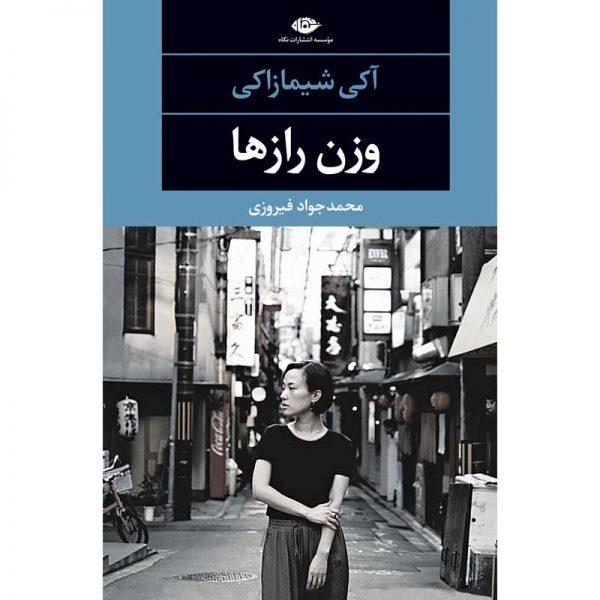 فروشگاه اینترنتی بُجـ شاپ وزن رازها  آکی شیمازاکی نویسنده و مترجم کانادایی-ژاپنی، پنجگانهی وزن رازها را بین سالهای 2000 تا 2005 به رشتهی تحریر درآورد. قلم شیمازاکی ساده و به دور از هر تکلفی روایتش را حکایت میکند و با همین عبارات ساده به رازهای شخصیتهایش وزن میبخشد. پنجگانهی شیمازاکی، پنج چهره، پنج تفکر و پنج داستان را با تفاوتهایی خلاقانه به ما عرضه میکند. تصویری هولناک در باب بمباران اتمی ناگازاکی و بیگانه هراسی ژاپنیها در مورد مهاجران کرهای که در عین خشونت سرشار از توصیفات ساده و روشن است. توصیفات نویسنده، خواننده را به قلب کشور سنت و مدرنیزه در دوران جنگ جهانی دوم میبرد و سفر ماجرایی را برایش فراهم میسازد… شخصیتها دلچسبند و دسیسهها رفته رفته در هم میآمیزند تا خواننده را به دنبال خود بکشند. این داستان از جنبههای مختلف بررسی میشود و هر شخصیت، قصهاش، آرزوهایش، ضعفهایش و رازهای خود را به تصویر میکشد. محصولات