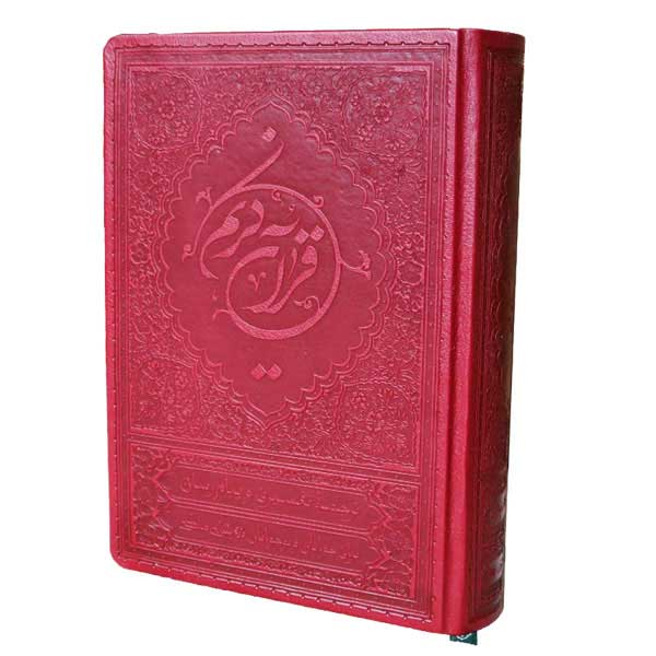 قرآن ملکی