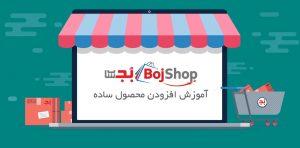 فروشگاه اینترنتی بُجـ شاپ آموزش افزودن محصول ساده به فروشگاه بُجـ شاپ آموزش فروشندگان نوشتهها