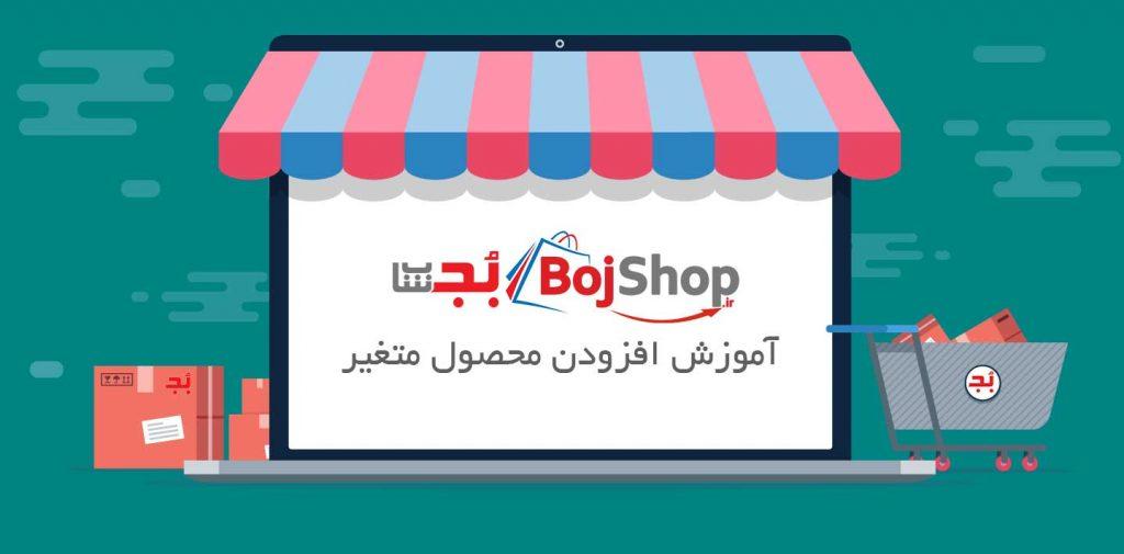 فروشگاه اینترنتی بُجـ شاپ آموزش افزودن محصولات متغیر در فروشگاه آموزش  نوشتهها