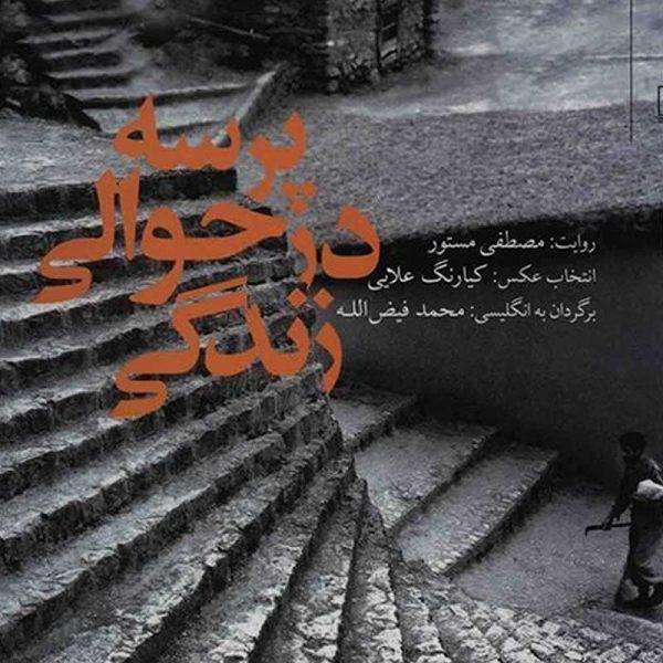 فروشگاه اینترنتی بُجـ شاپ پرسه در حوالی زندگی  پرسه در حوالی زندگی نوشته ی مصطفی مستور است که محمد فیض الله آن را به فارسی ترجمه کرده است. توسط نشر چشمه در سال 1394 و 88 صفحه به بازار عرضه شده است. محصولات