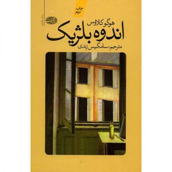 فروشگاه اینترنتی بُجـ شاپ اندوه بلژیک  «اندوه بلژیک» مشهورترین و برجسته ترین اثر هوگو کلاوس در سال 1983 منتشر شد. این رمان بلافاصله بعد از انتشار در ردیف پرفروش ترین رمان های آلمان، هلند و بلژیک قرار گرفت و بار دیگر در سال 2008 پس از مرگ هوگو کلاوس به جمع کتاب های پرفروش اروپا پیوست. منتقدین ادبی اروپا، رمان اندوه بلژیک را یکی از شاهکارهای ادبی- تاریخی قلمداد کرده اند که بی تردید در کنار آثار کلاسیک ادبیات داستانی جهان ماندگار خواهد شد. از هوگو کلاوس بارها با جوایز معتبر ادبی بلژیک، فرانسه و هلند تقدیر شده است. محصولات