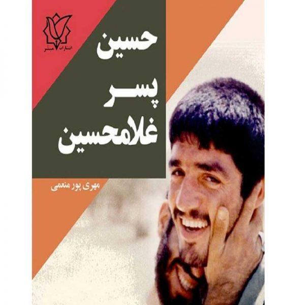 فروشگاه اینترنتی بُجـ شاپ حسین پسر غلامحسین: زندگینامه و خاطراتی از شهید محمدحسین یوسف الهی محصولات
