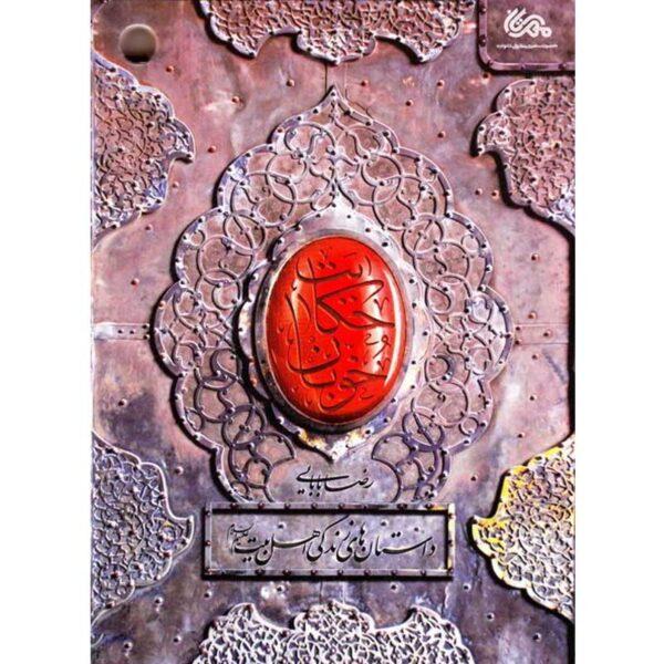 فروشگاه اینترنتی بُجـ شاپ حکایت خوبان: داستان های زندگی اهل بیت (علیهم السلام) محصولات