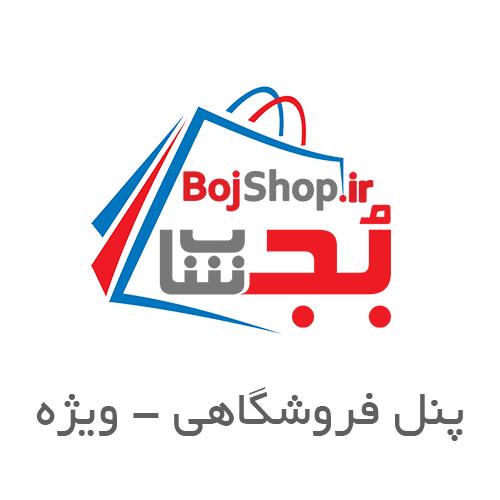 فروشگاه اینترنتی بُجـ شاپ پنل فروشگاهی ویژه محصولات